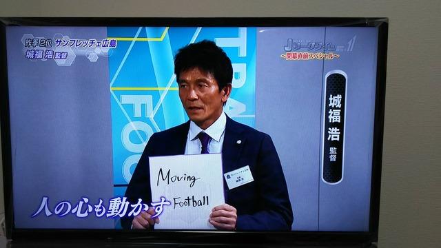 ◆朗報?◆広島指揮官城福浩は『ムービング』を諦めない