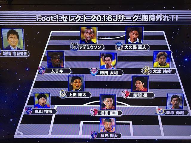 ◆Jリーグ◆Foot!2016Jリーグ期待はずれ11に鹿島から柴崎と植田!他期待値が高すぎるのか正直ダメだったのか・・・