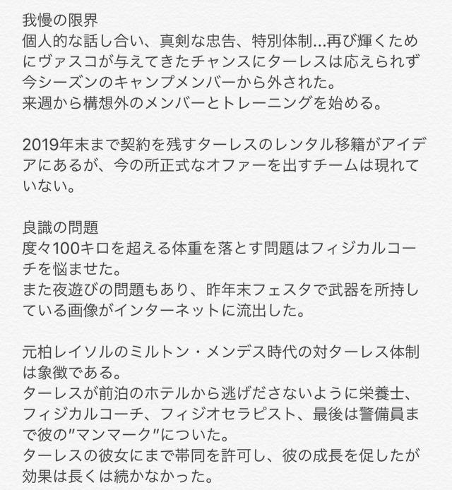 ◆J補強◆新潟、早速パワー系問題児FWターレスの加入内定を発表!