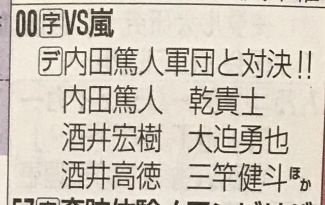◆TV出演◆vs嵐、内田篤人軍団に一人場違いがいると話題に!