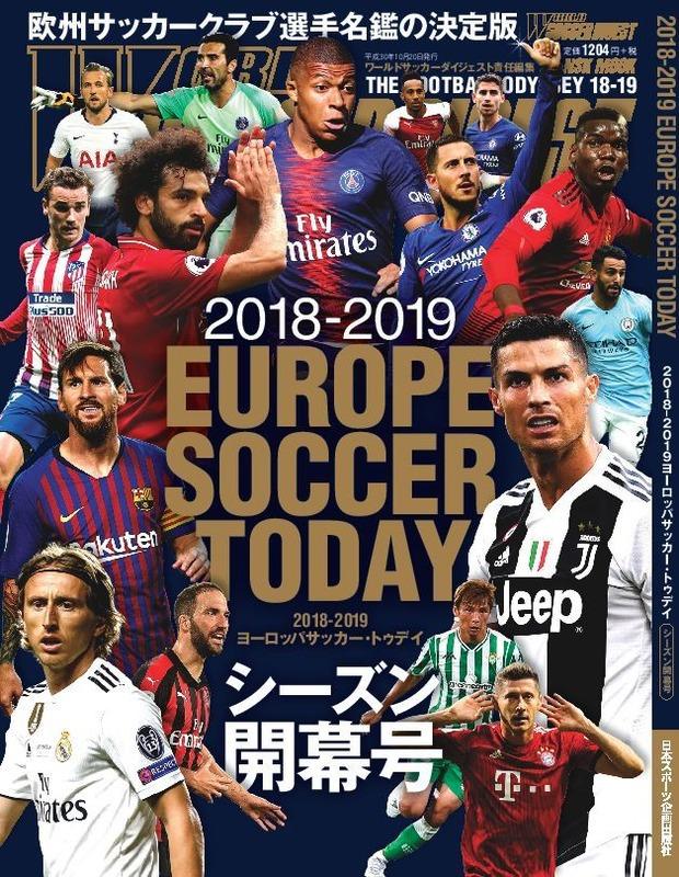 ◆画像◆新シーズン欧州サッカー選手名鑑表紙、アーセナルの扱いの悪さよ…