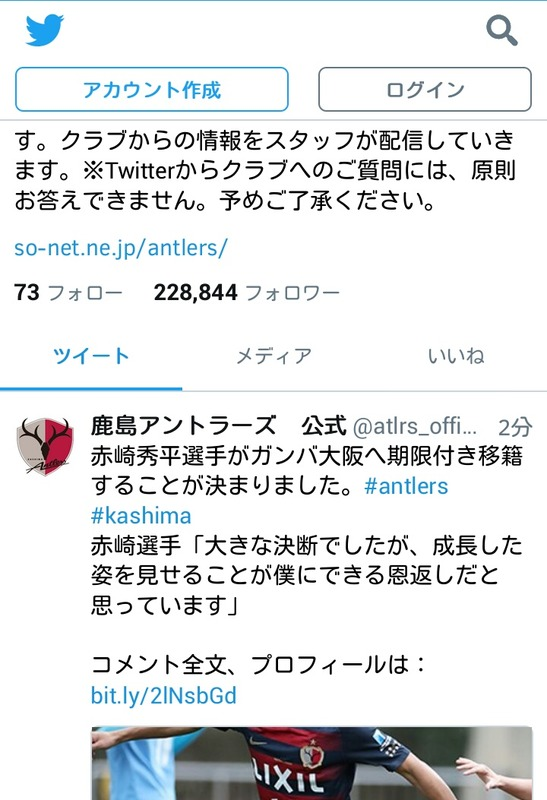 ◆J移籍◆鹿島FW赤崎秀平、『はじめての都会』G大阪へ期限付き移籍を発表!