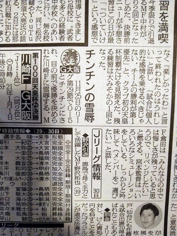 ◆天皇杯◆ガンバ大阪、「チンチンの雪辱」とか言われてしまう