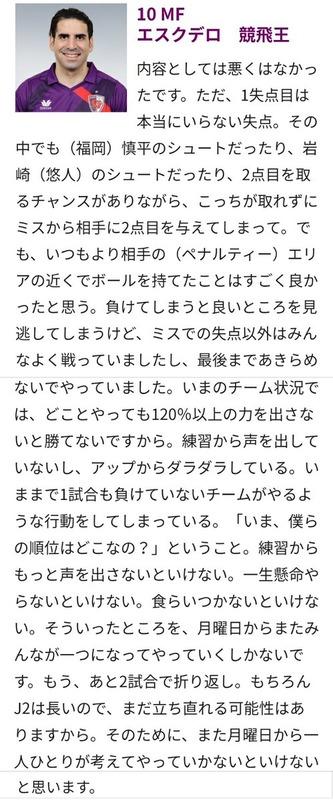 ◆Jリーグ◆京都サンガのエスクデロ、熱いチーム批判「アップからダラダラしてる、僕らの順位はどこなの?」