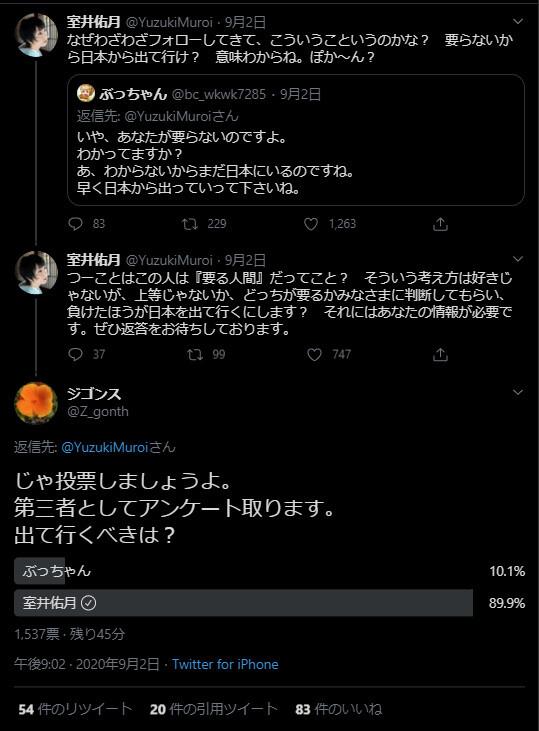 ◆悲報◆室井佑月、一般人に1対9で完敗!国外退去へ
