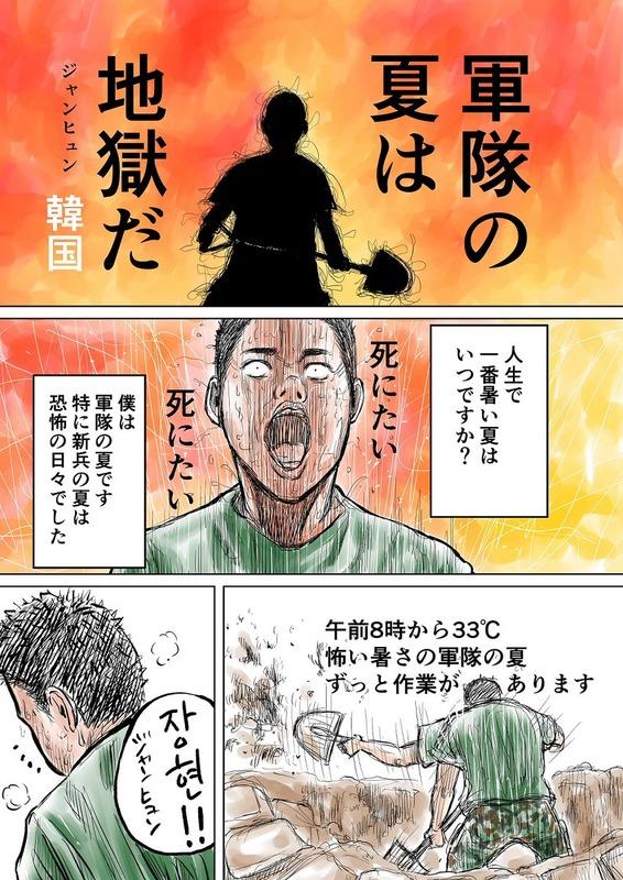 ◆アジア大会小ネタ◆ソン・フンミンを待つ地獄…韓国の兵役地獄マンガクソワロタwww