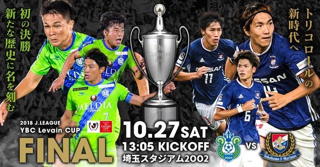 ◆ルヴァン杯◆決勝 湘南×横浜FM 湘南ベルマーレが杉岡のゴラッソによる1点を守りきりルヴァン杯初優勝!