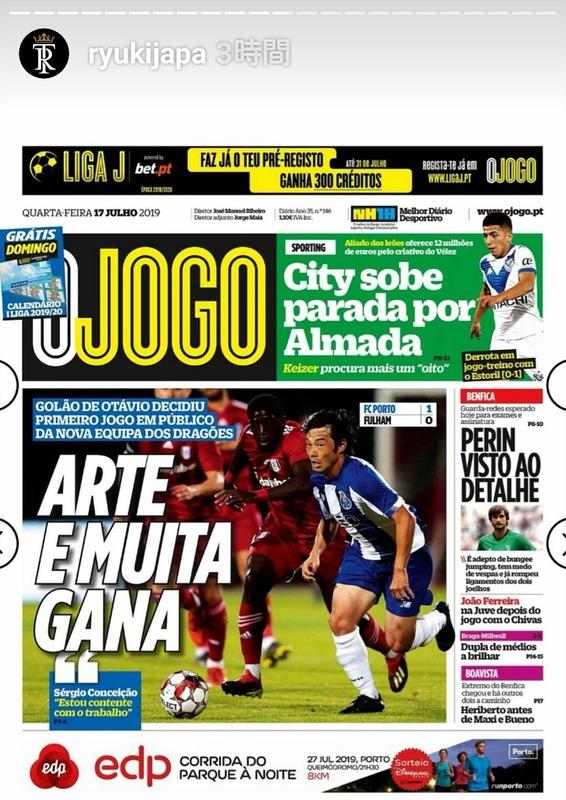 ◆画像◆FCポルト中島翔哉、練習試合で地元紙一面ジャック、背番号は10に