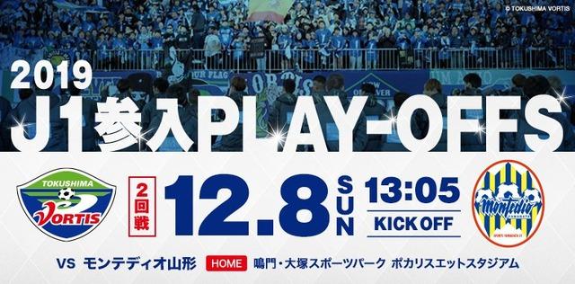 ◆J1参入PO◆2回戦 徳島×山形 徳島河田ゴールの1点を守りきり決勝進出!