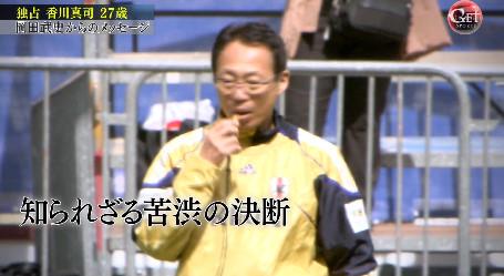 ◆動画◆Getsports香川特集、岡田武史のターン全編 「彼(香川)を型にはめてしまっては絶対に力を出せない。」