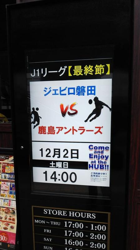 ◆悲報◆とある場所のスポーツバーHUB『ジェビロ磐田×鹿島アントラーズ』を放映予定(´・ω・`)