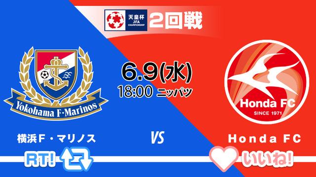 ◆天皇杯◆2回戦 横浜FM×HondaFC 一時逆転許すもPK戦を制しHondaがジャイキリ達成!ポステコこれでおさらば??