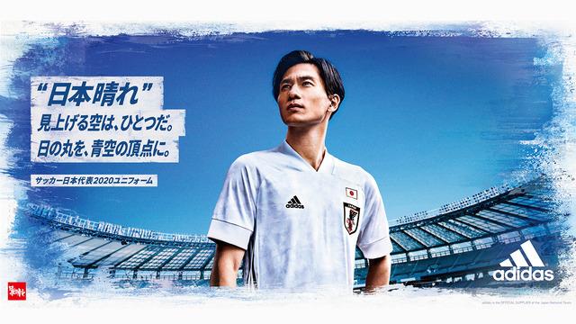◆日本代表◆日本代表の新アウェイユニが発表! ホームと連動してコンセプト「日本晴れ」が完成