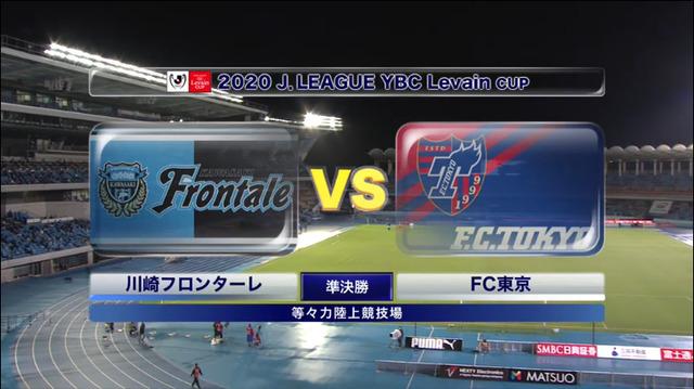 ◆ルヴァン杯◆準決勝 川崎F×FC東京 FC東京レアンドロ2発で逃げ切り決勝進出!川崎決定力を欠く