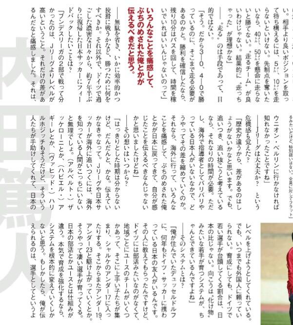 ◆悲報◆内田篤人「ブンデス2部はJリーグよりレベルが高い」で物議(´・ω・`)