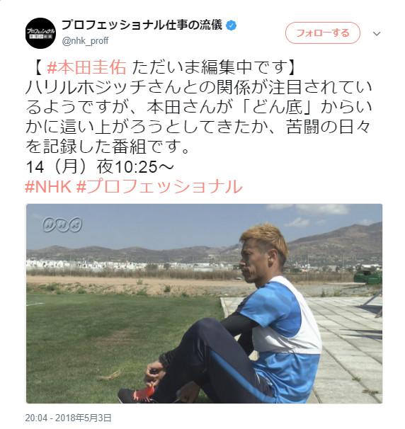 ◆TV出演◆ハリル解任舞台裏を本田が激白説にNHKプロフェッショナル公式が反論!?