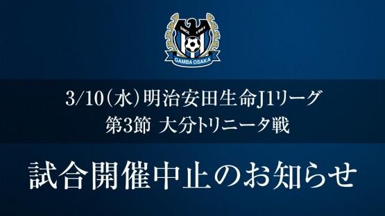 ◆Jリーグ◆G大阪、3月10日の第3節大分トリニータ戦の中止を発表!
