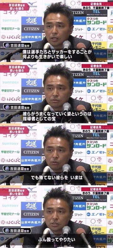 ◆悲報◆甲府解任の吉田達磨最後っ屁?「勝てない彼らをぶん殴りってやりたい」