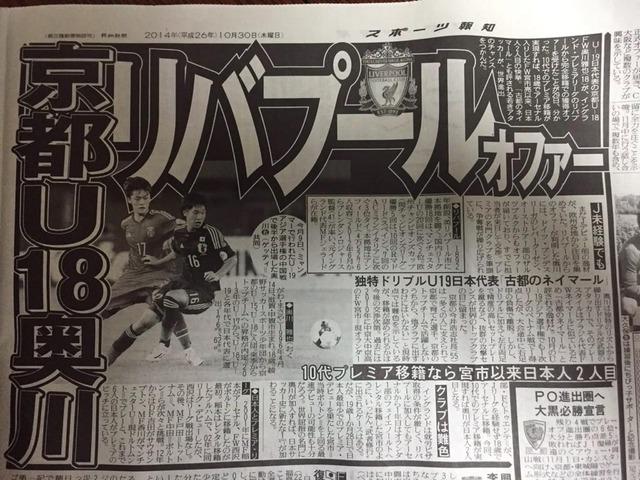 ◆J移籍◆1・7 南野拓実ザルツブルク合流!も京都の至宝 奥川雅也もザルツブルク入りか?!