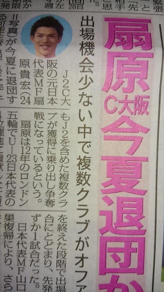 ◆J移籍◆山口蛍復帰でボランチ過多のC大阪、扇原放出へ 名古屋・広島など複数クラブが争奪戦へ