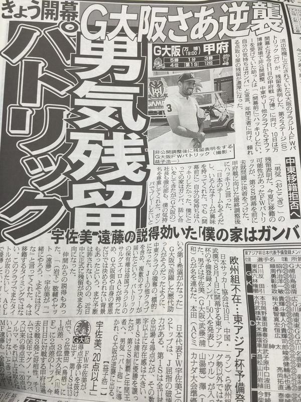 ◆Jリーグ◆G大阪パトリック 男気残留 遠藤岩下宇佐美が「一緒にやろう。行くな」
