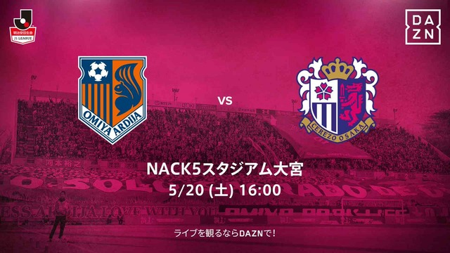 ◆J1◆12節 大宮×C大阪の結果 C大阪3発快勝4位浮上、大宮連勝ならず最下位