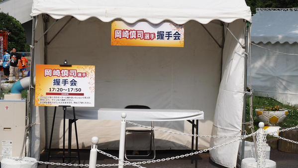 ◆画像小ネタ◆岡崎慎司握手会会場 (ノД`)・゜・。