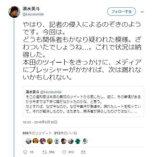 ◆悲報◆日本代表スタメン情報漏えい問題、原因は記者の覗きだった!?
