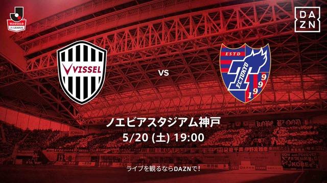 ◆J1◆12節 神戸×FC東京の結果 東京永井のループで先制も神戸渡邉のゴールで追いつきドロー