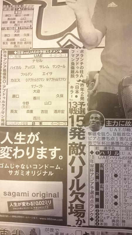 ◆日本代表◆UAE戦スポ新予想スタメン 4231、1トップ大迫、2列目原口、香川、久保