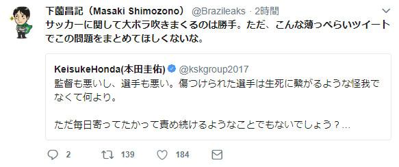 ◆悲報◆本田圭佑アメフト発言でサッカー記者下薗氏に噛みつかれる「大ボラ吹きまくるのは勝手。薄っぺらいツイート」