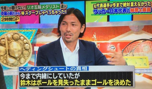 ◆TV出演◆鈴木隆行師匠「俊さんから急にボールが来たのでゴールしました(意訳)」