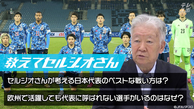 ◆悲報◆メディアが喜ぶことしか言わないセルジオ越後「メディアが喜ぶ選手を優先し続ければ、日本サッカーは終わる」とか言い出す(´・ω・`)