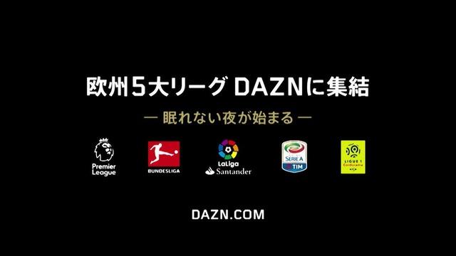 ◆朗報◆DAZN17-18シーズンのプレミアリーグ放映権も取得し欧州5大リーグ網羅