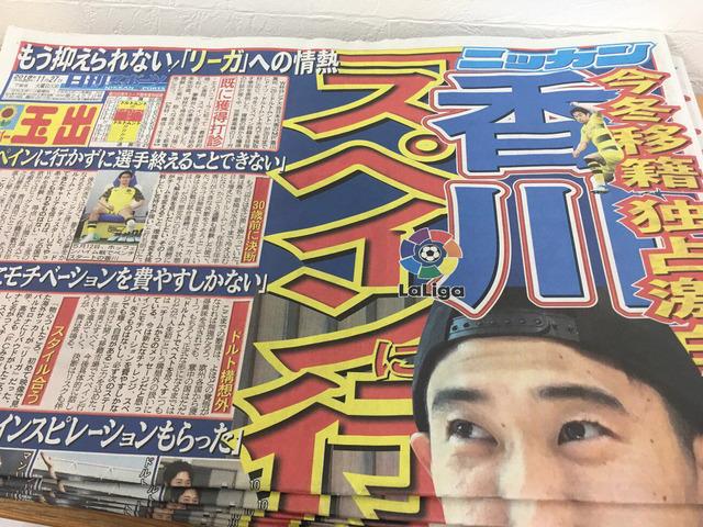 """◆リーガ◆香川真司さん日刊スポーツ一面で""""スペインに行きたい""""と猛然とプレス!"""