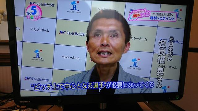 ◆画像◆元日本代表DF名良橋晃氏が完全に干物化していると話題に!