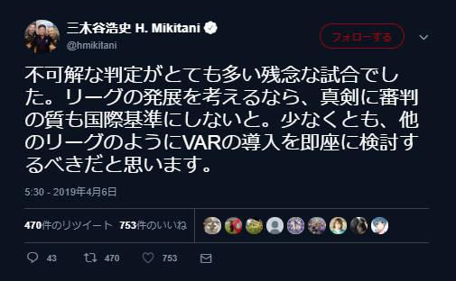 ◆悲報◆不可解な判定連発で敗戦の神戸総帥三木谷浩史氏切実な叫び!「VAR導入即座に検討すべき」