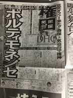 ◆J移籍◆鳥栖の日本代表GK権田修一にポルティモネンセから正式オファー!