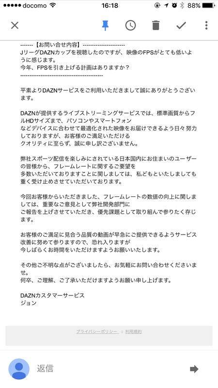 ◆朗報◆DAZN「フレームレート問題」解決に前向き姿勢 CS部門が回答