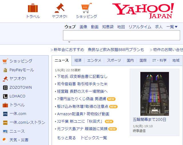 ◆悲報◆ジェフ千葉の秋田犬ユニ、Yahoo!トップで晒される