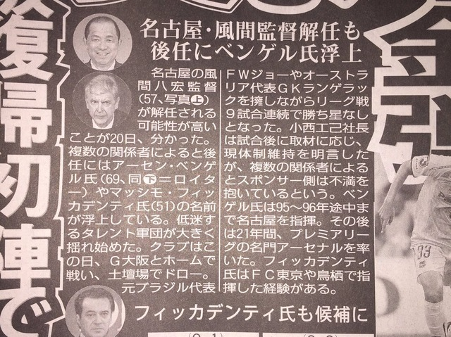 ◆J1◆革命名古屋グランパス、風間監督解任も!公認候補にベンゲル氏ら浮上