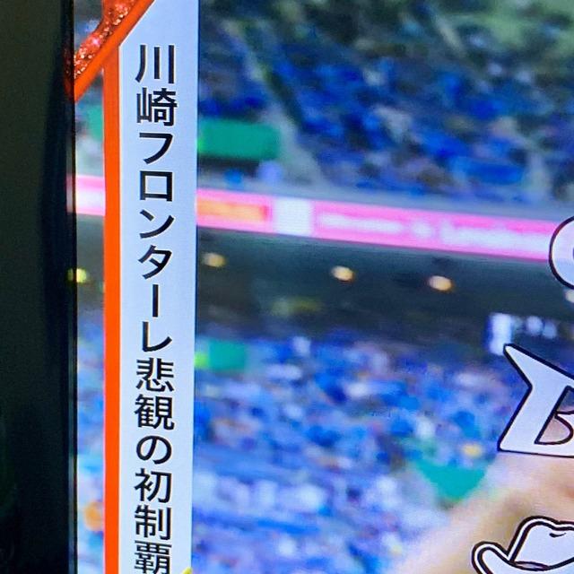 """◆悲報◆フジテレビまたやらかす…川崎フロンターレのルヴァン杯優勝は""""悲観""""(´・ω・`)"""