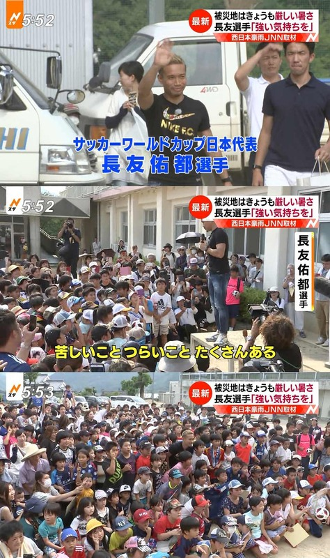 ◆オフ情報◆ガラタサライ長友佑都、故郷愛媛の被災地を訪問!小学生らを激励!