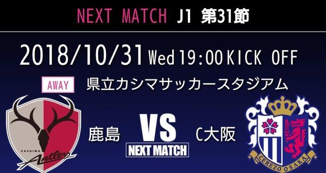 ◆J1◆31節 鹿島×C大阪 C大阪大幅メンバー落ちほぼ2軍の鹿島に破れる