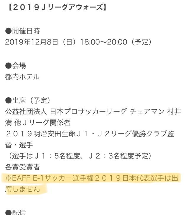◆悲報◆Jリーグアウォーズ、E-1日本代表選出メンバー不参加…MVP選出可能性ある仲川輝人など欠席確定