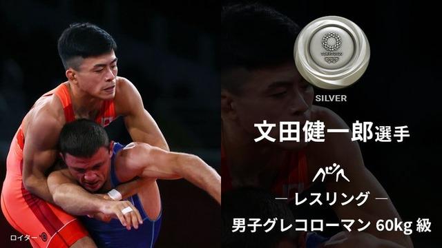 ◆東京五輪◆レスリング男子グレコローマン60kg級 文田健一郎 決勝で敗れ銀メダル