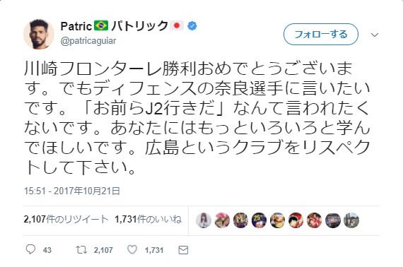 ◆悲報◆広島FWパトリック、川崎DF奈良に「お前らJ2行きだ」と言われたとツイッターで吐露