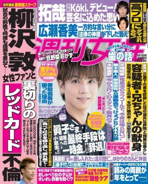 ◆悲報◆元日本代表FW柳沢敦、女性ファンとゲス不倫!?の一部始終 by 週刊女性
