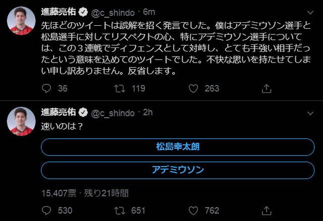 ◆悲報◆コンサDF進藤亮佑ラグ代表使ったG大阪煽りツイートして大炎上!速攻謝罪へ「反省します」www