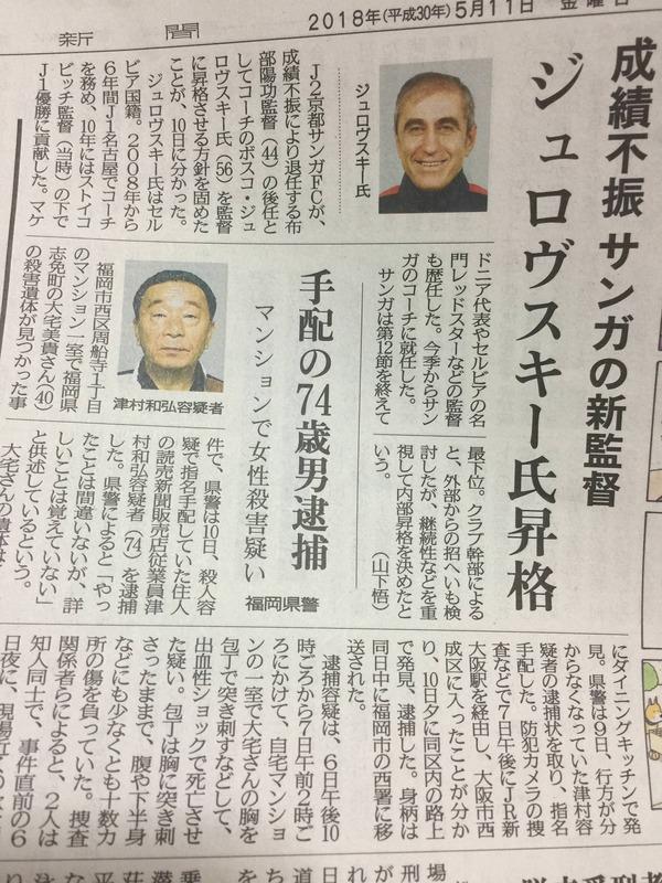 ◆Jリーグ◆迷走京都サンガ、布部監督の更迭正式発表ないままボスコ昇格へ